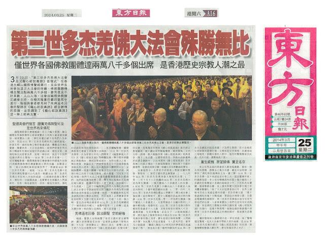 世界各地的超過28000各佛教機構的代表參加香港第三世多杰羌佛大法會