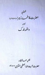 خطبہ فاطمہ الزہرا سلام اللہ علیھا اور واقعہ فدک تالیف آیت اللہ منتظری