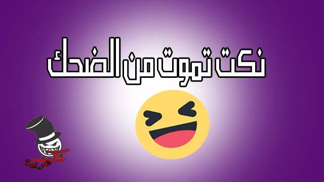 نكت تموت من الضحك أروع النكت العربية
