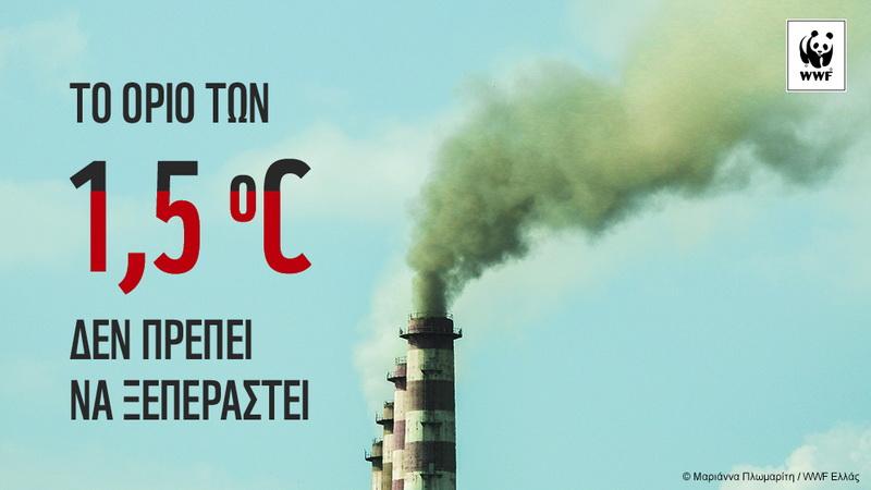 Η μάχη για το κλίμα δίνεται στην Πολωνία
