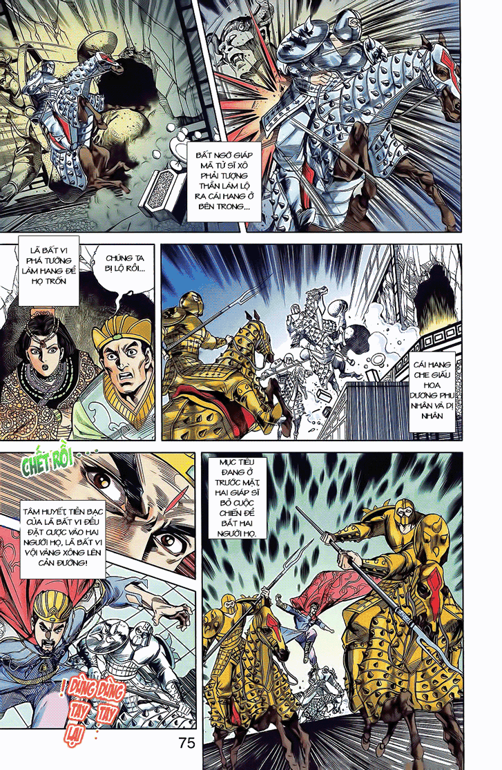 Tần Vương Doanh Chính chapter 5 trang 17