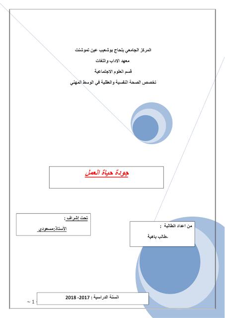 جودة حياة العمل - بحث كامل PDF و PPT