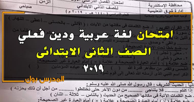 امتحانات الصف الثاني الابتدائي 2019 امتحانات فعليه حمل امتحانات تانية ابتدائي عربي ودين من هنا