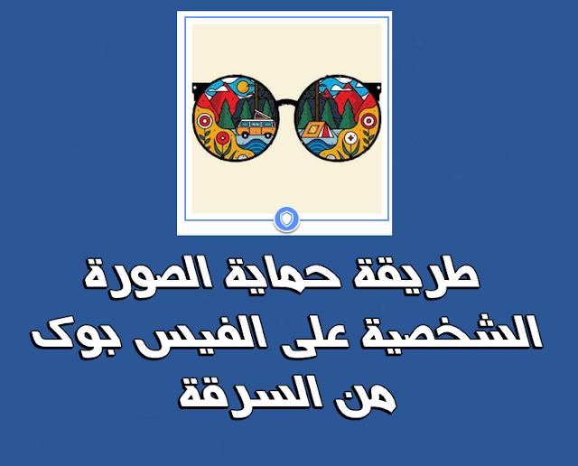 يبحث الكثير من مستخدمي موقع الفيس بوك عن كيفية حماية الصورة الشخصية الخاصة بهم عن طريق درع الصورة الشخصية ، لحماية الصور من النسخ علي الفيس بوك و قفل الصورة الشخصية 2018 ، لذلك نقدم لكم في هذا الموضوع شرح خطوات حماية الصورة الشخصية علي الفيسبوك من السرقة أو النسخ عن طريق درع الصور الشخصية .