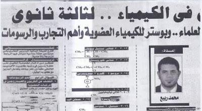 المراجعة الثالثة للجمهورية في الكيمياء عربي و لغات للصف للثانوية العامة 14 /6 /2016