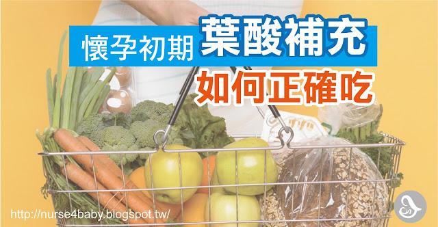 懷孕初期葉酸補充 葉酸食物