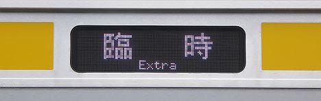 中央線 臨時 E233系8000番台(2016諏訪湖花火臨)