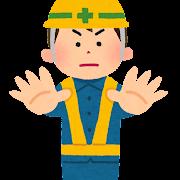 手で止めている工事現場の人のイラスト「立入禁止・ストップ!」