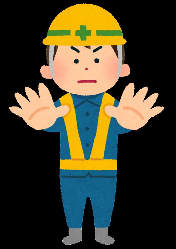 job_kouji_stop2.png (567×800)