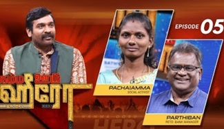 Namma Ooru Hero | 17-February-2019 | Full Episode | Sun Tv