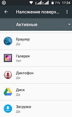 Как настроить наложения на Андроид 6