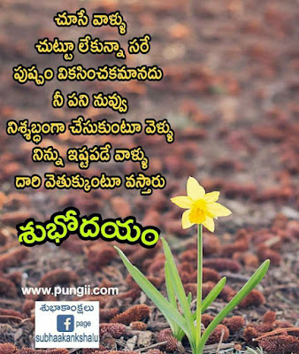 Good Morning Quotes In Telugu