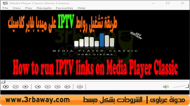 طريقة تشغيل روابط IPTV على ميديا بلاير كلاسيك How to run IPTV links on Media Player Classic