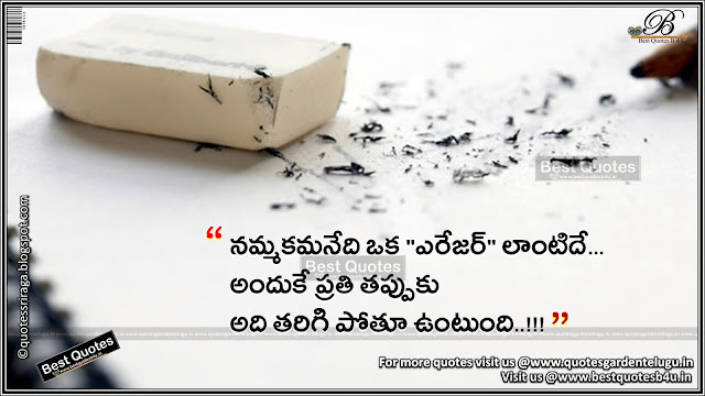 Best telugu Belief quotes with inspirational lines