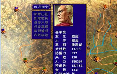 中華怒吼之三國群英傳2,新增卑彌呼及凱撒兩大勢力!