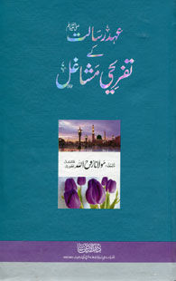 ahd-e-risalat-kay-tafreehi-mashaghil