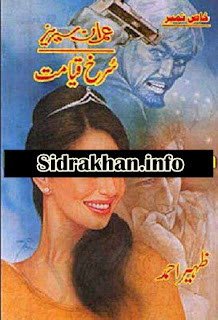 Surkh Qayamat Imran series part 2