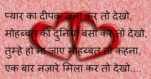 Romantic & Lovely Hindi SMS Wallpapers & Photos...........