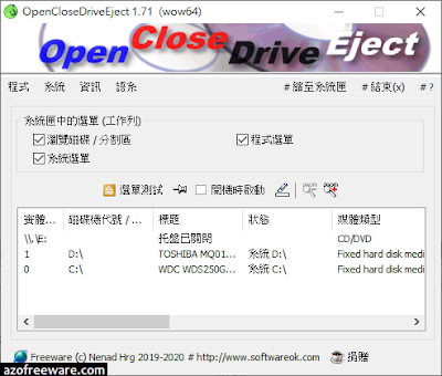 OpenCloseDriveEject