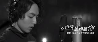 Yoga Lin 林宥嘉 - Quan Shi Jie Shui Qing Ting Ni 全世界誰傾聽你 Lyrics with Pinyin