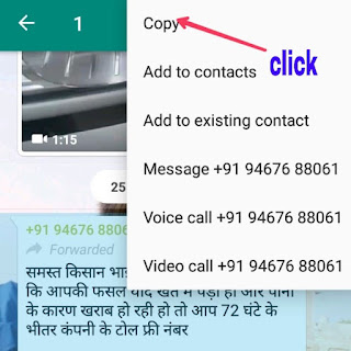mobile में copy paste कैसे करे