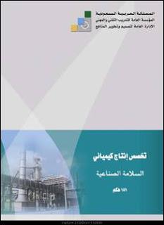 السلامة الصناعية في الانتاج الكيميائي pdf