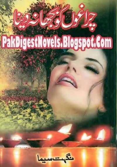 Chiraghon Ko Bujha Na Dena Novel By Nighat Seema Pdf Free Download