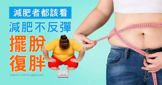 很多水水在減肥計劃剛結束的時候體重可能會有明顯的下降,但是過了一段時間就有發現體重慢慢增長回來,反彈現象特別嚴重。難道要讓減肥計畫付諸流水?絕對不允許這樣的情況發生!小編教你如何快速減肥不反彈,拒絕溜溜球效應,擺脫復胖危機,變成易瘦體質。