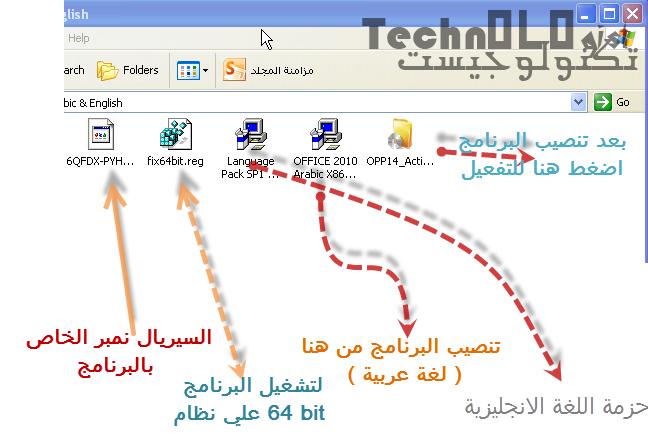 تحميل مايكروسوفت اوفيس 2010 64 بت