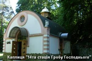 Каплиця 14та стація Гробу Господнього