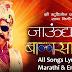 [Lyrics] Jaudyana Balasaheb Marathi Movie Songs Lyrics in Marathi & English