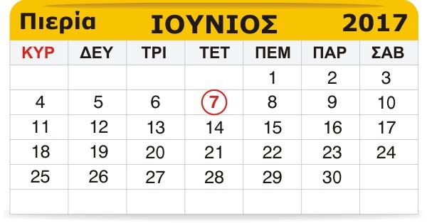 Γιορτάζουν σήμερα 7 Ιουνίου