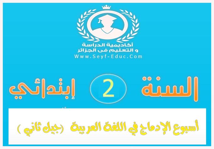 اسبوع الإدماج في اللغة العربية للسنة الثانية إبتدائي الجيل الثاني