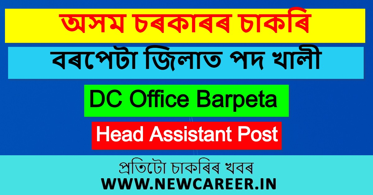 DC Office Barpeta Recruitment 2020: Apply For Head Assistant Post