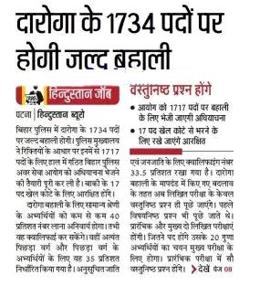 Bihar Police Daroga Recruitment Sub Inspector (SI) Vacancy