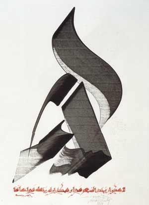 beserta pola dan perbedaanya dengan kaligrafi tradisional Mengenal Seni Kaligrafi Islam Modern dan Contohnya