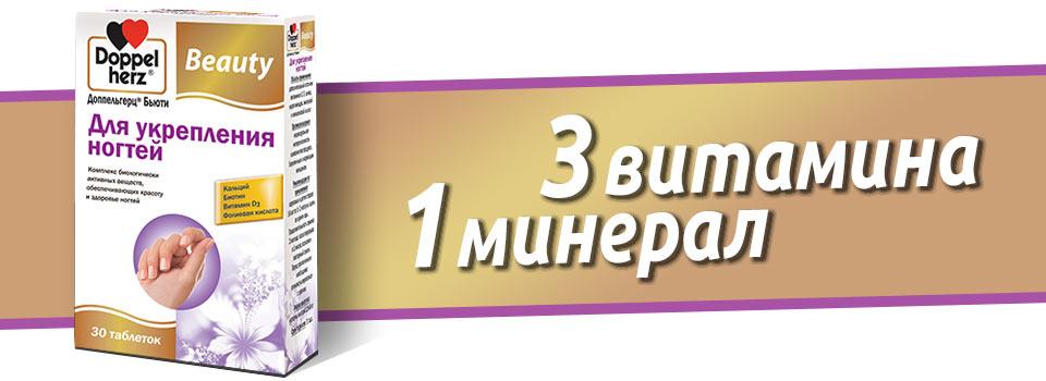 Доппельгерц Бьюти Для укрепления ногтей