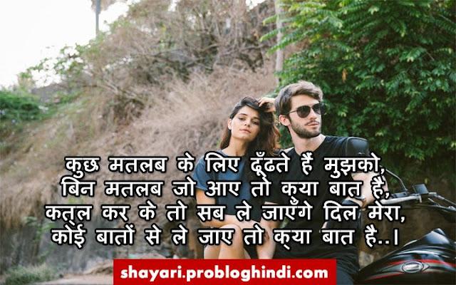 romantic couple shayari with image