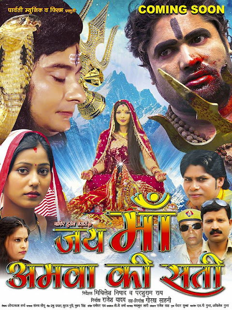 Jai Maa Amwa Ki Sati Maai - Bhojpuri Movie Star casts, News, Wallpapers, Songs & Videos