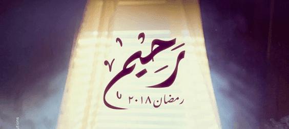 مواعيد عرض واعادة مسلسل رحيم ياسر جلال - رمضان 2018