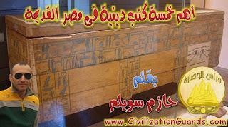 أهم خمسة كتب دينية فى مصر القديمة