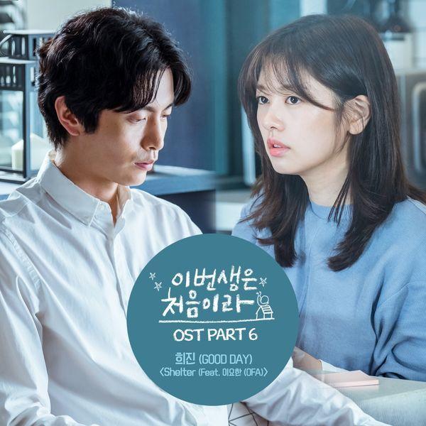 Lirik Lagu Heejin (Goo Day) - Shelter Feat. OFA