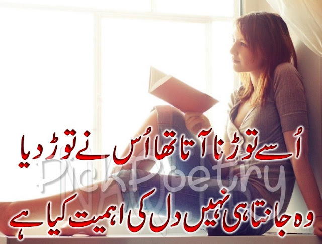 urdu sad poetry 2018