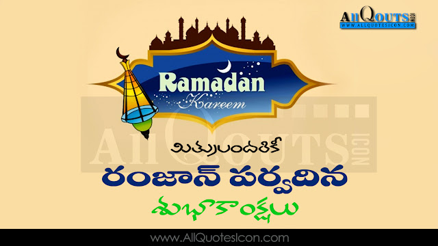 Telugu-Quotes-Images-Ramadan-Pictures-wallpapers-Mubarack-Wishes