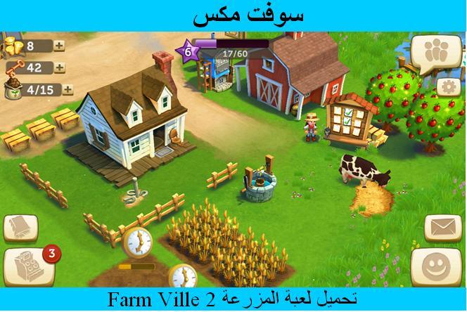 تحميل لعبة farmville 2 للكمبيوتر