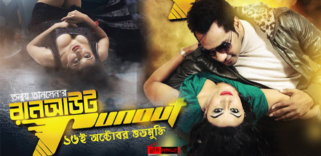 Run Out 2015 Full Bangal Movie DVDRip Download