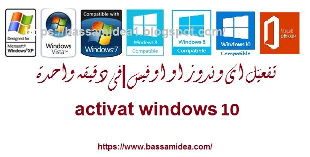 تفعيل اى وندوز او اوفيس|فى دقيقه واحدة  10 activat windows 2019