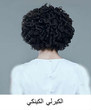شعر كيرلي افريقي
