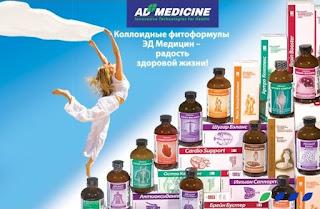 Холецистит, панкреатит,  гастрит,камни в желчном пузыре и продукция ЭД Медицин. Рекомендации