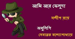 Ami Ar Feluda Bengali PDF